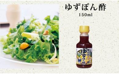 ゆずぽん酢お試しサイズ5本【北川村のゆず王国】