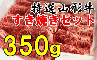 特選山形牛すき焼きセット350g