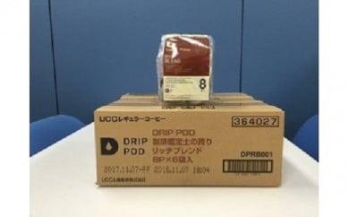 B【425-007】 UCCドリップポッド 鑑定士の誇り リッチブレンド 96杯分