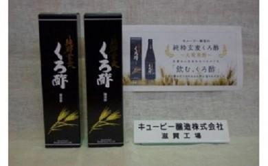 B【425-116】Dセット キューピー醸造(株)の黒酢箱入り2本