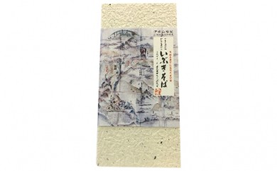 [№5694-0175]日本そば発祥 蘇った在来種「いぶきそば」6人分