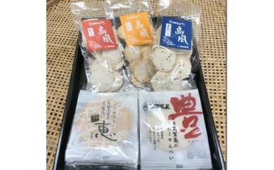 No.141 鈴円本舗せんべいプチ袋5種類詰め合わせ