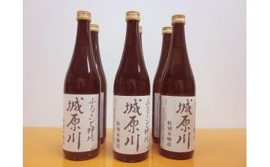 """清酒(特別本醸造)ふるさと神埼""""城原川""""720ml 6本"""