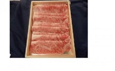 D【425-722】 近江牛(A5・黒毛和種) 特選すきやき肉(ロース)  400g