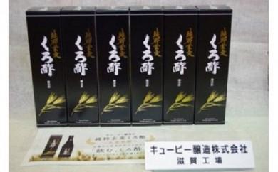 D【425-117】Eセット キューピー醸造(株)の黒酢箱入り6本