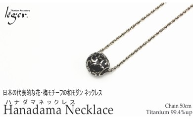 【03-013】leger(レジエ) 純チタンネックレス 花玉(ハナダマ)・黒