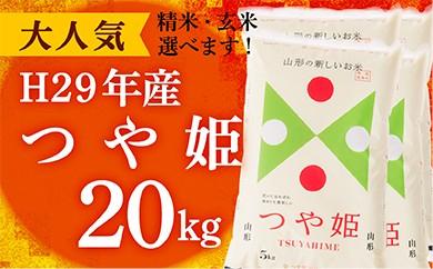 030-001【玄米】山形県産つや姫20kg
