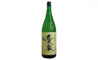 [№5680-0228]静岡県の地酒 志太泉 特別本醸造 1800ml