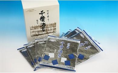 中里漁協 焼のり8帖【定期便・計2回】