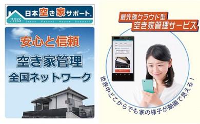 S)【お試し3ヶ月間】空き家管理サービス(スタンダードプラン)