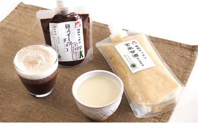 A)雑穀キッチン 玄米甘酒&麹スイーツチョコ