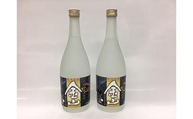4.米焼酎「金山」(720㎖×2本)