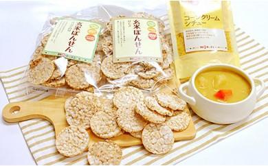 A)雑穀キッチン 玄米ぽんせん3種&コーンクリームシチュー