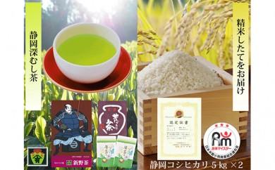 [№5680-0314] 「お米マイスターが育てるコシヒカリ10kg」+いきいき健康「深むし茶」