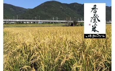 b-0055 「香登米(かがとまい)」(朝日)10kg+2合
