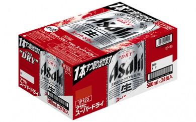 [№5680-0234]アサヒスーパードライ 500ml缶×24本(1ケース)