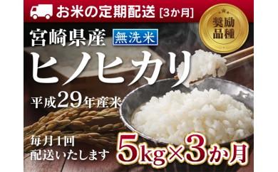 AA11 【定期便】(無洗米)宮崎県産『ヒノヒカリ』(計15kg)