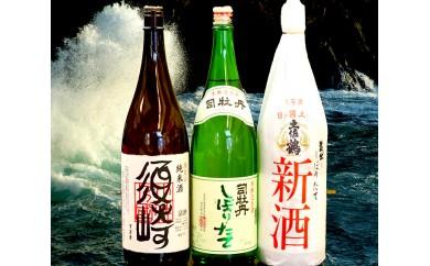 司牡丹しぼりたて、土佐鶴の新酒と純米酒須崎3本セット