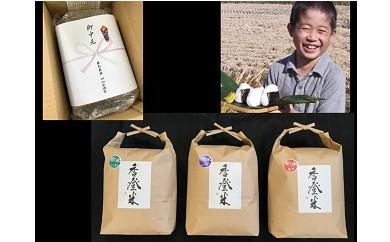 B-0034 「香登米(かがとまい)」3kg×3種セット