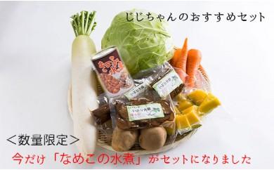 HMG255 じじちゃんのおすすめ【なめこ水煮缶入】セット