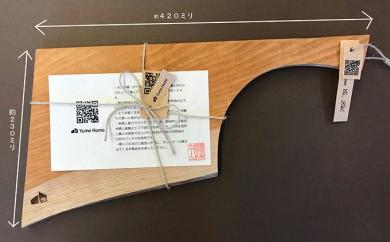 [№5680-0341]Yume Home ゆめホーム 天然 欅 カッティングボード