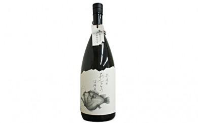 [№5680-0232]あんこう深海魚 和製芋蒸留酒 【芋焼酎】 25度 1500ml