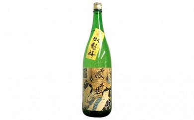 [№5680-0230]静岡の地酒 臥龍梅 純米吟醸 浮世絵  1800ml