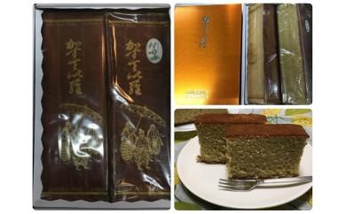 A-42 木村屋菓子店「カステラ詰合せ」