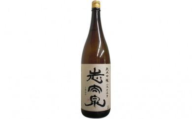 [№5680-0260]静岡県の地酒 志太泉 純米吟醸 八反35号 1800ml