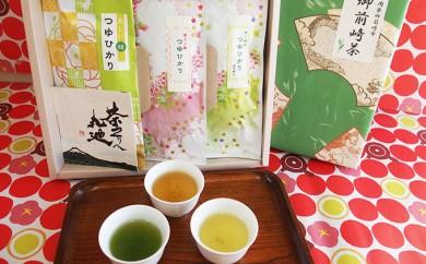 [№5680-0219]香りを楽しむお茶のセット