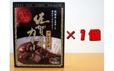 佐賀牛カレープレミアム 1人分220g×1個
