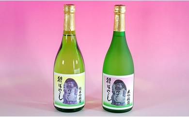 B)「狸ばやし」大吟醸・純米吟醸セット