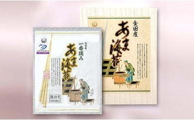 金田漁協 【一番摘み】焼海苔3帖(桐箱入)
