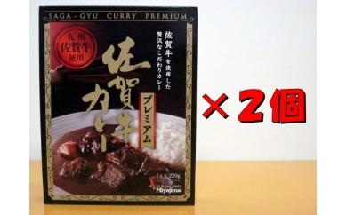 佐賀牛カレープレミアム 1人分220g×2個