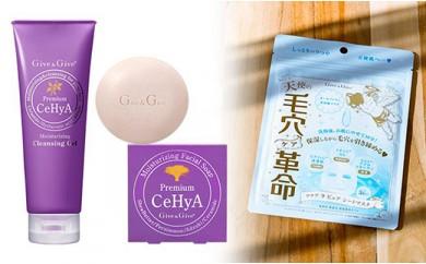 B)Give&Give 洗顔&クレンジングセット+シートマスク