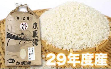 B)【平成29年産】 木更津産「ふさおとめ」10kg