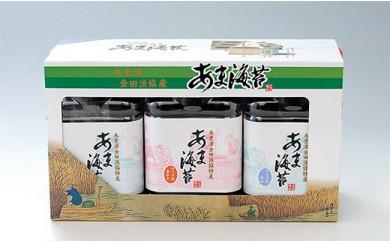 金田漁協 サラダ風味付のり3本入り×2セット