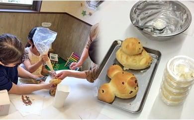八天堂きさらづ くりーむパン手作り体験60分コース(2名)お土産付き
