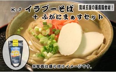 K-1  琉球王国最高級の食材! イラブ―そば+ふがにまぁすセット