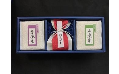 A-0068 「香登米(かがとまい)」3合×2種+赤米1合