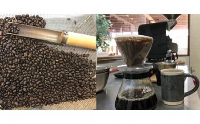 [№5680-0329]自家焙煎プティ.クラージュ珈琲 コーヒーを始めたいあなたへ