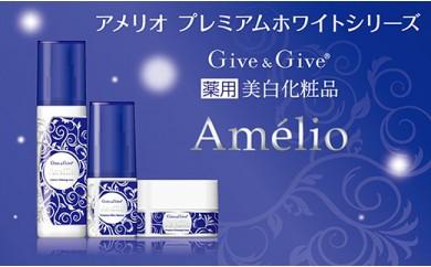 J)Give&Give アメリオプレミアムホワイトシリーズ(薬用美白化粧品)