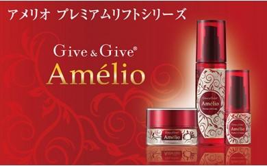 I)Give&Give アメリオプレミアムリフトシリーズ(エイジングケア)