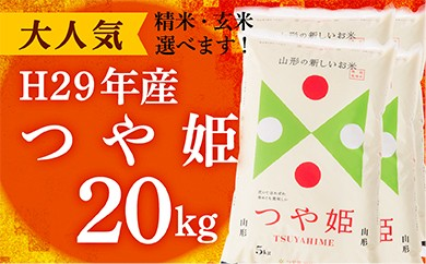 030-001【精米】山形県産つや姫20kg