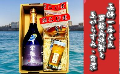 HX04  iTQI優秀味覚賞 軍艦島芋焼酎と生からすみ・長崎角煮セット【60pt】