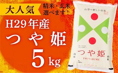 008-001【玄米】山形県産つや姫5kg