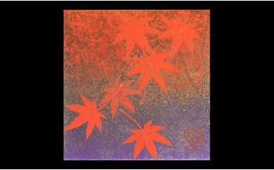T)【日本画】小原祐介 四季の日本画 「煌ー紅葉」