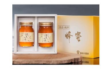 No.128 国産はちみつ百花 500g×2本入りセット
