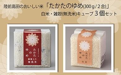 陸前高田のおいしい米「たかたのゆめ(300g/2合)」無洗米キューブ3個セット