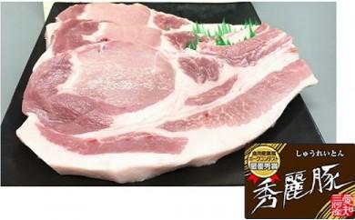 秀麗豚セット(ヒレ、ロース、豚トロ)